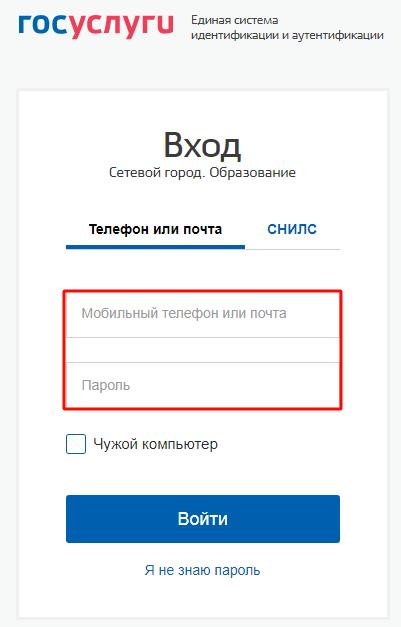 Вход на сайт через систему ЕСИА