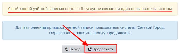 Привязка учетной записи портала Госуслуг к учетной записи СГО Озерск