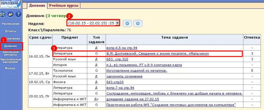"""Страница электронного дневника на сайте """"Образование"""""""