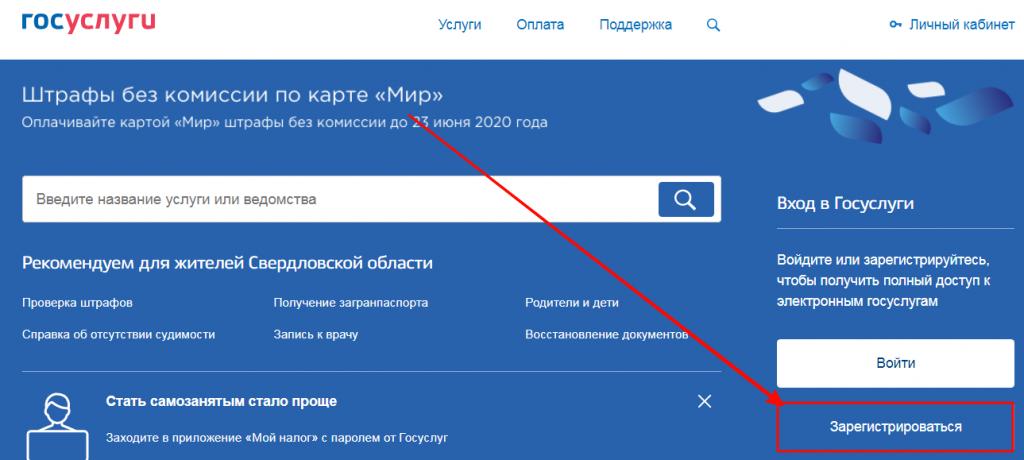 Кнопка для регистрации на сайте Госуслуги